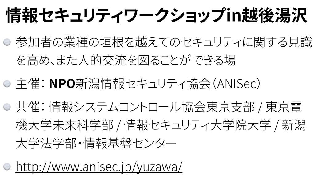 情報セキュリティワークショップin越後湯沢 参加者の業種の垣根を越えてのセキュリティに関する見...