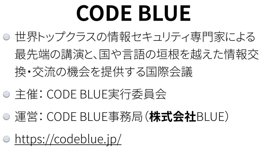 CODE BLUE 世界トップクラスの情報セキュリティ専門家による 最先端の講演と、国や言語の...