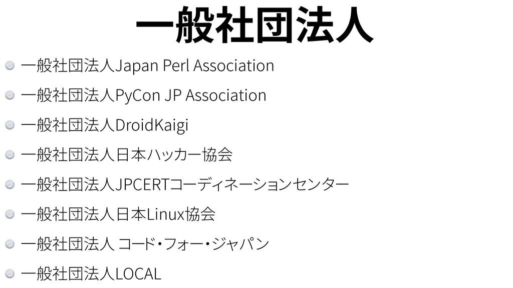 一般社団法人 一般社団法人Japan Perl Association 一般社団法人PyCon...