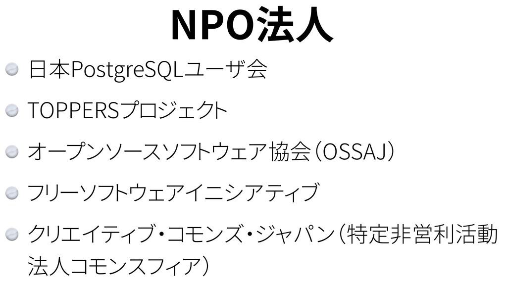 NPO法人 日本PostgreSQLユーザ会 TOPPERSプロジェクト オープンソースソフト...