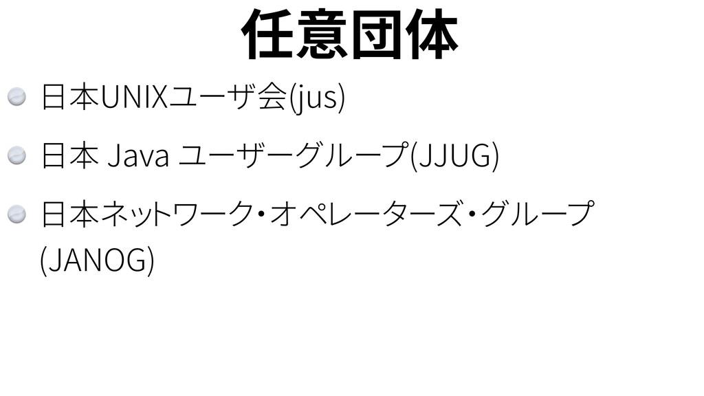 任意団体 日本UNIXユーザ会(jus) 日本 Java ユーザーグループ(JJUG) 日本ネ...