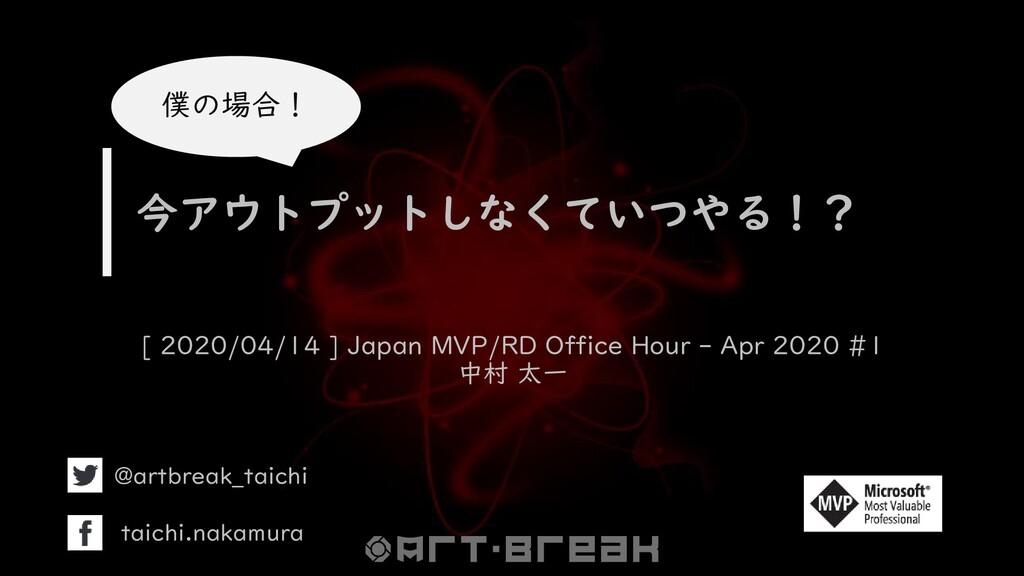 今アウトプットしなくていつやる!? [ 2020/04/14 ] Japan MVP/RD O...