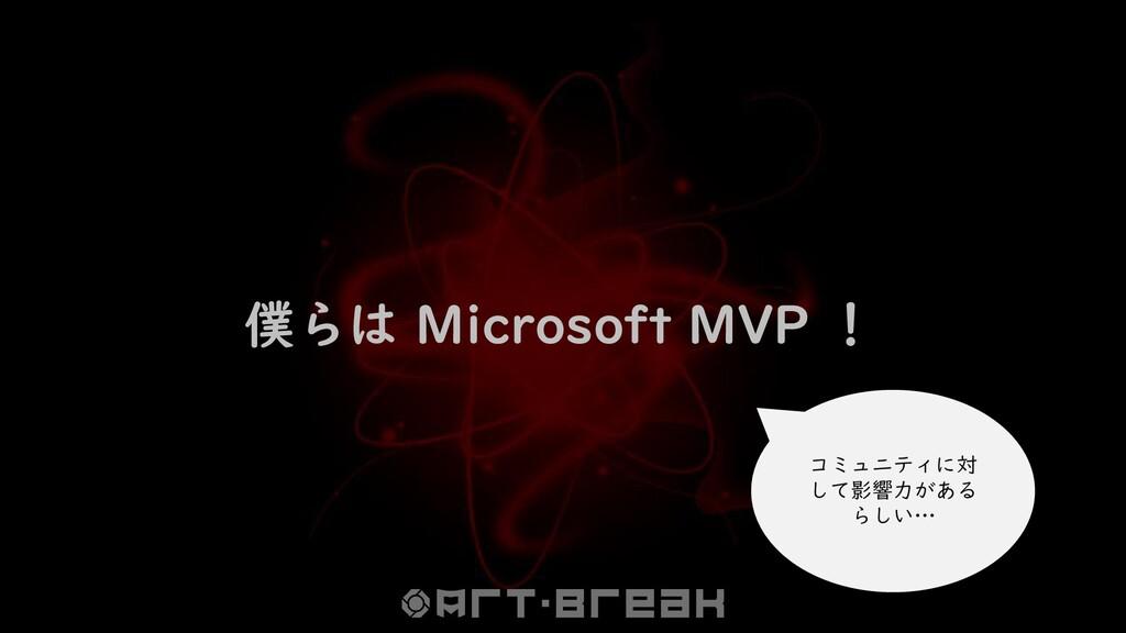 僕らは Microsoft MVP ! コミュニティに対 して影響力がある らしい…