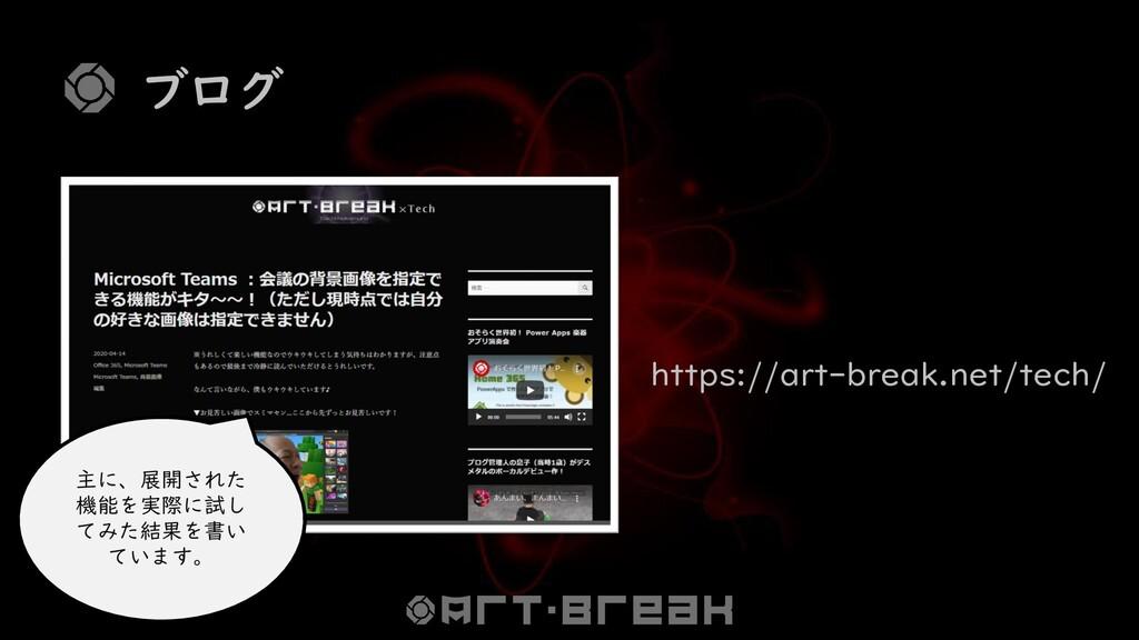 ブログ https://art-break.net/tech/ 主に、展開された 機能を実際に...