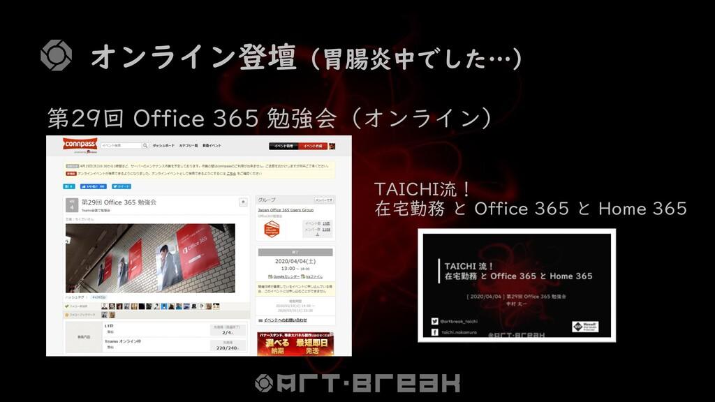オンライン登壇(胃腸炎中でした…) TAICHI流! 在宅勤務 と Office 365 と ...