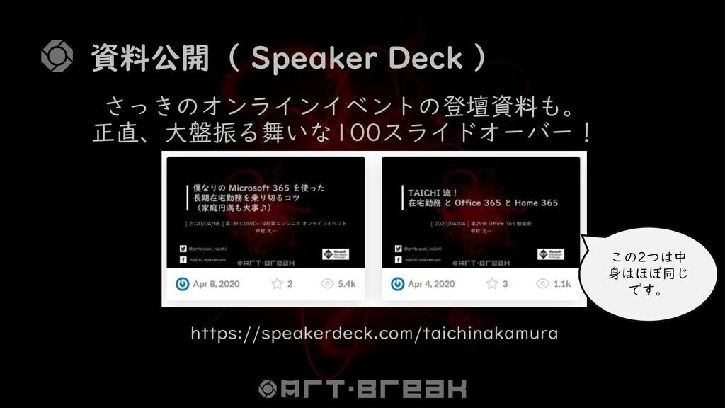 資料公開( Speaker Deck ) https://speakerdeck.com/ta...