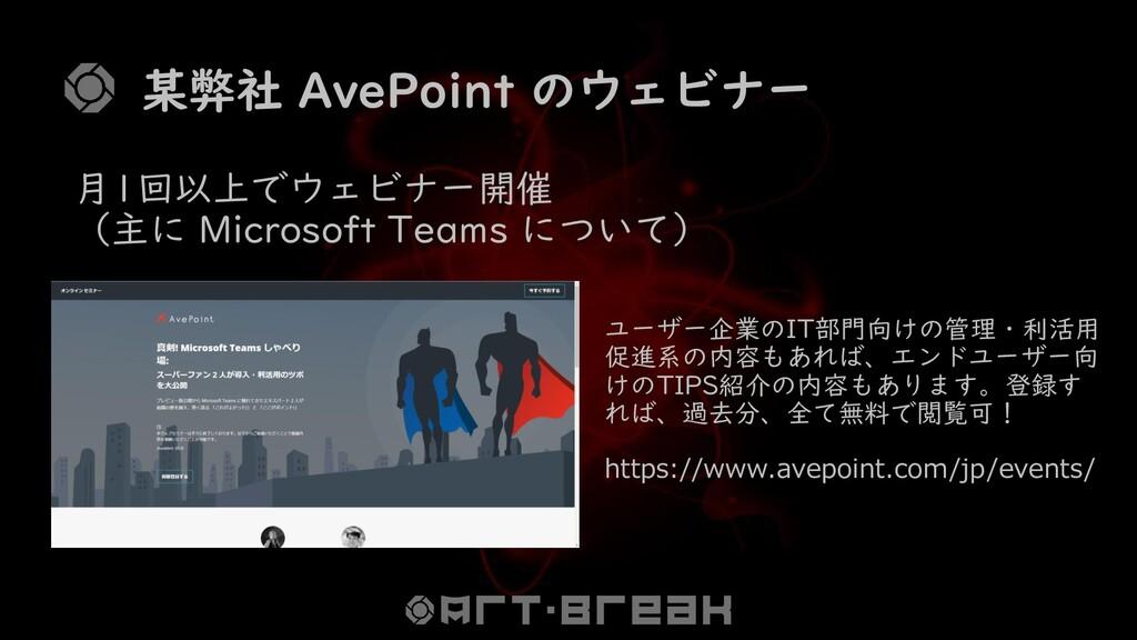 某弊社 AvePoint のウェビナー 月1回以上でウェビナー開催 (主に Microsoft...