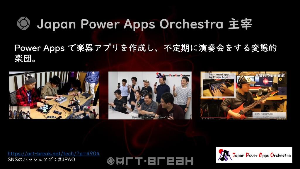 Japan Power Apps Orchestra 主宰 https://art-break...