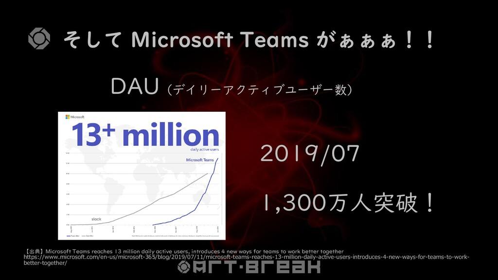 そして Microsoft Teams がぁぁぁ!! DAU(デイリーアクティブユーザー数) ...