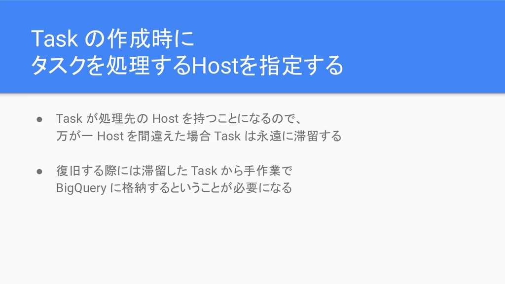 Task の作成時に タスクを処理するHostを指定する ● Task が処理先の Host ...