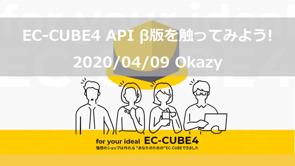 EC-CUBE4 API β版を触ってみよう! 2020/04/09 Okazy