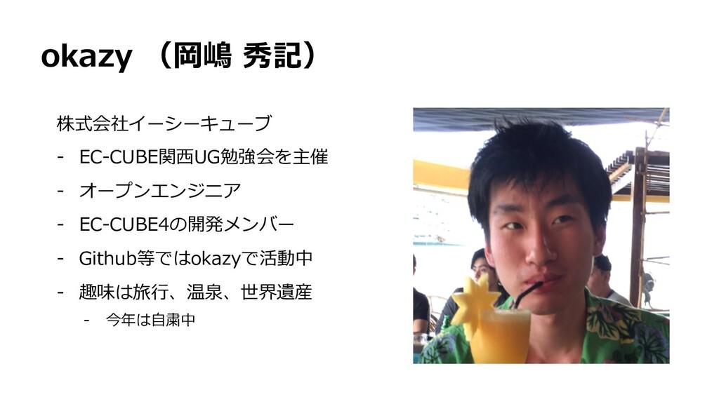 okazy (岡嶋 秀記) 株式会社イーシーキューブ - EC-CUBE関⻄UG勉強会を主催 ...