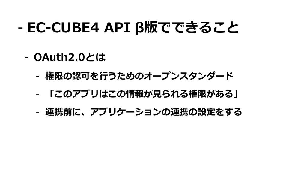 - EC-CUBE4 API β版でできること - OAuth2.0とは - 権限の認可を⾏う...