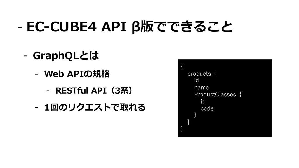 - EC-CUBE4 API β版でできること - GraphQLとは - Web APIの規...