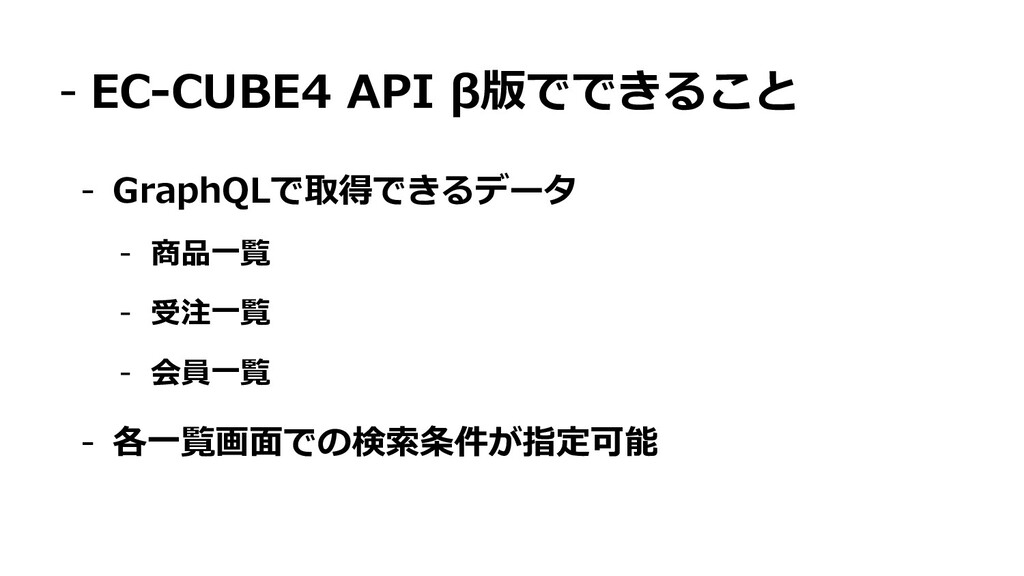 - EC-CUBE4 API β版でできること - GraphQLで取得できるデータ - 商品...