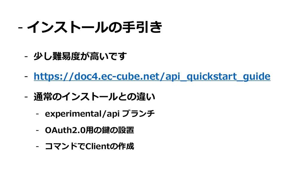 - インストールの⼿引き - 少し難易度が⾼いです - https://doc4.ec-cub...