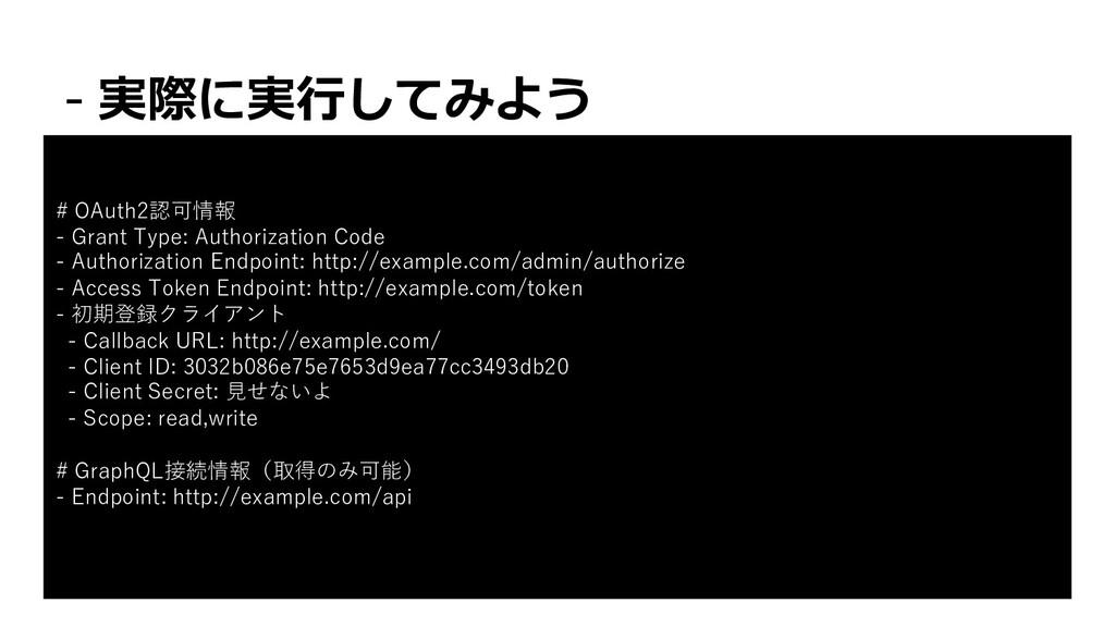 - 実際に実⾏してみよう - OAuth2.0による認可 # OAuth2認可情報 - Gra...