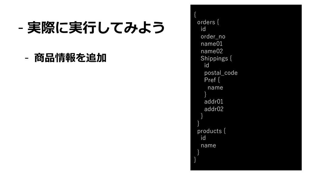 - 実際に実⾏してみよう - 商品情報を追加 { orders { id order_no n...