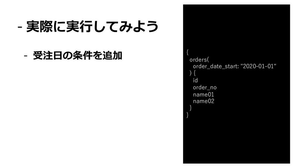 - 実際に実⾏してみよう - 受注⽇の条件を追加 { orders( order_date_s...