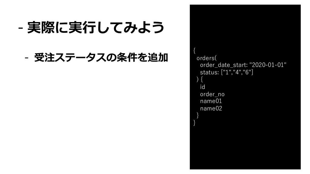 - 実際に実⾏してみよう - 受注ステータスの条件を追加 { orders( order_da...