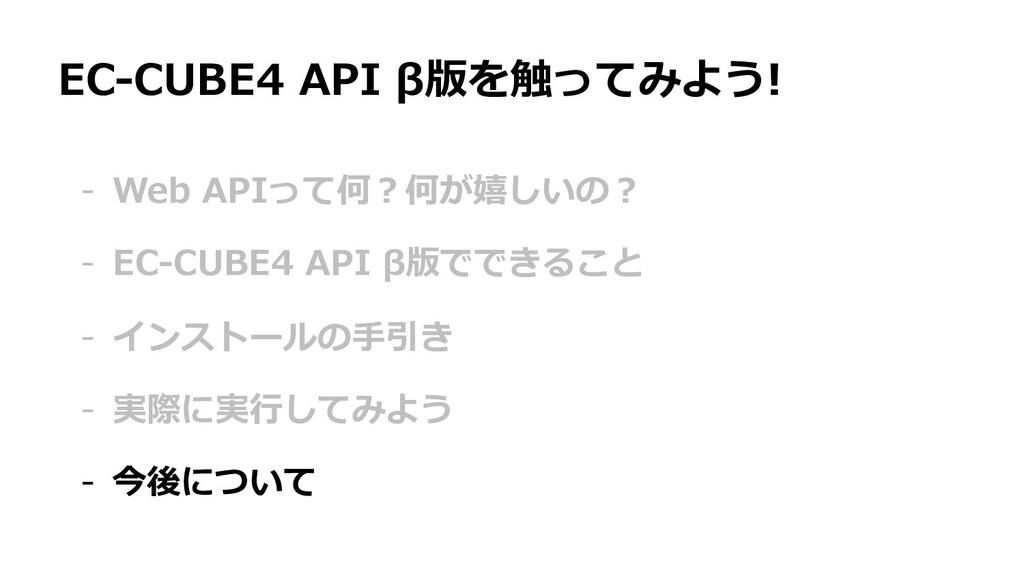 EC-CUBE4 API β版を触ってみよう! - Web APIって何︖何が嬉しいの︖ - ...