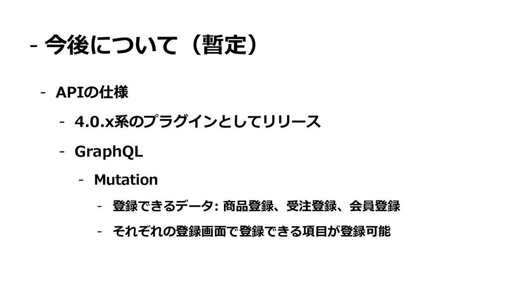 - 今後について(暫定) - APIの仕様 - 4.0.x系のプラグインとしてリリース - G...