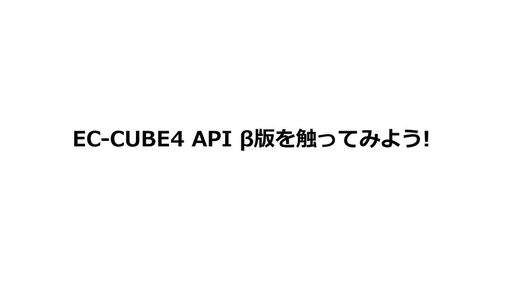 EC-CUBE4 API β版を触ってみよう!