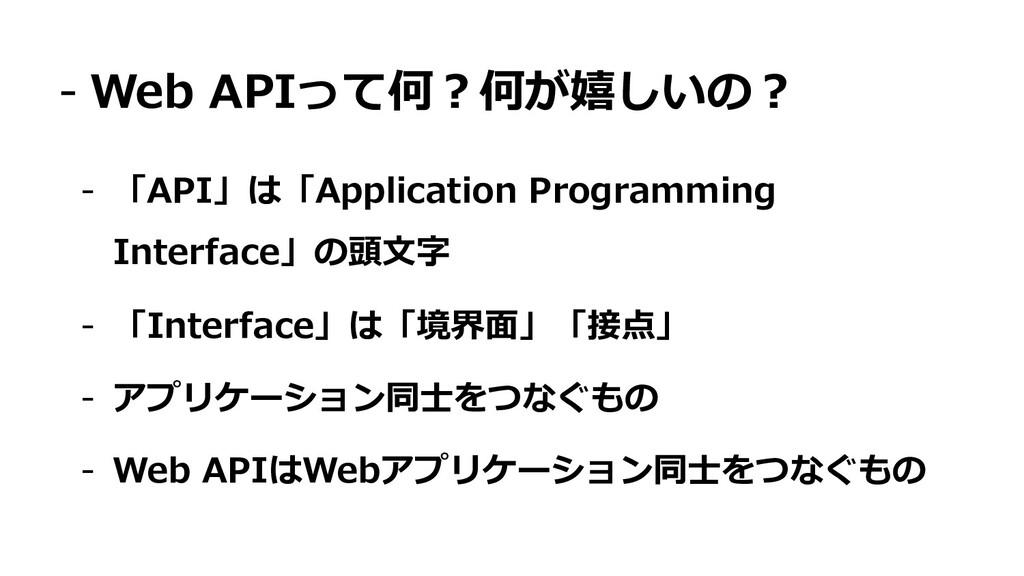 - Web APIって何︖何が嬉しいの︖ - 「API」は「Application Progr...