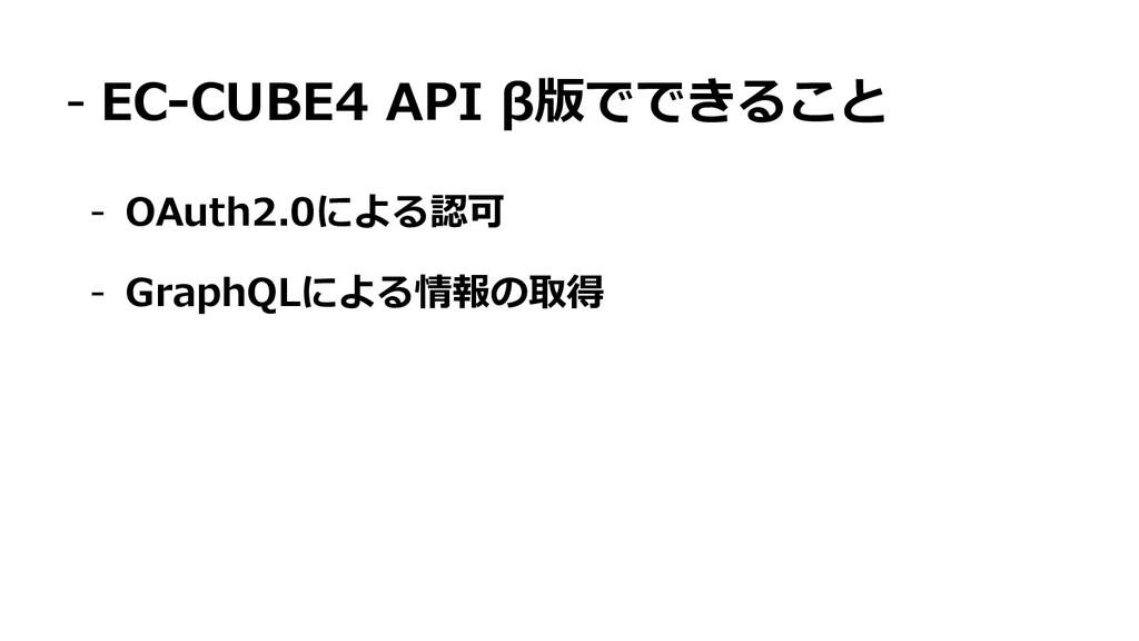 - EC-CUBE4 API β版でできること - OAuth2.0による認可 - Graph...