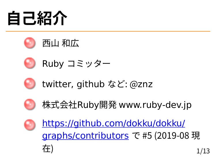 自己紹介 西山 和広 Ruby コミッター twitter, github など: @znz ...