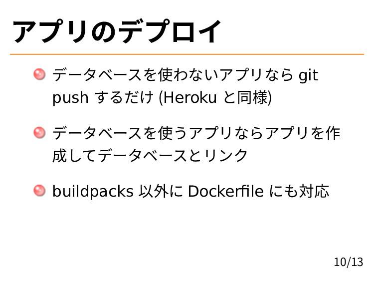 アプリのデプロイ データベースを使わないアプリなら git push するだけ (Heroku...