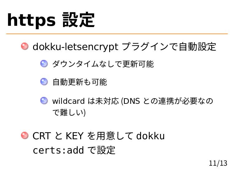 https 設定 dokku-letsencrypt プラグインで自動設定 ダウンタイムなしで...