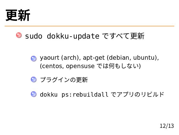 更新 sudo dokku-update ですべて更新 yaourt (arch), apt-...