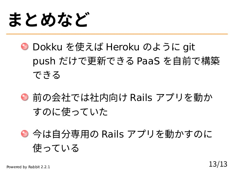 まとめなど Dokku を使えば Heroku のように git push だけで更新できる ...