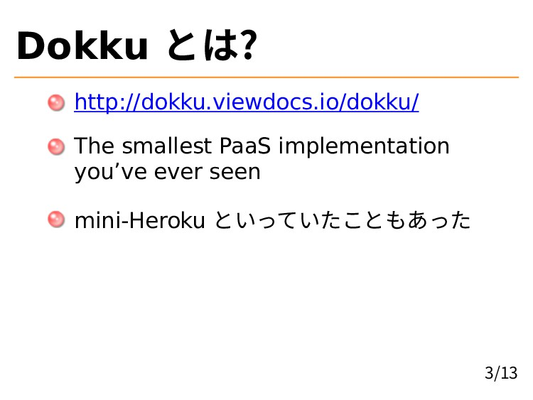 Dokku とは? http://dokku.viewdocs.io/dokku/ The s...