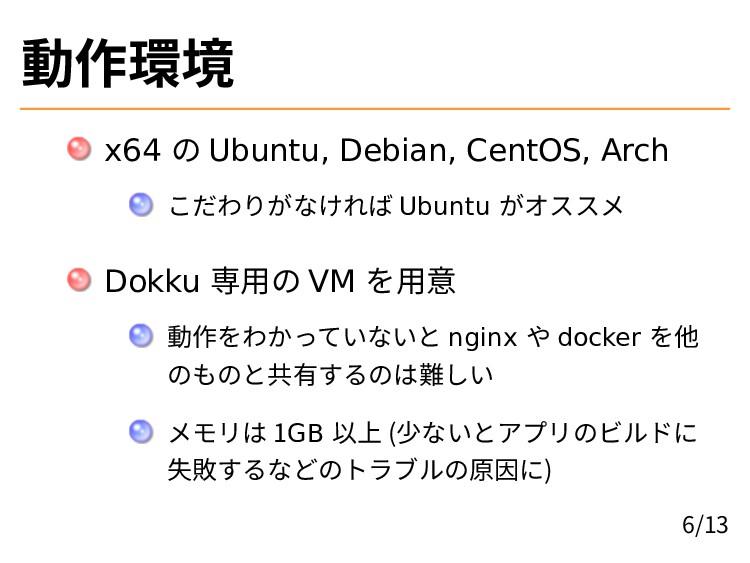 動作環境 x64 の Ubuntu, Debian, CentOS, Arch こだわりがなけ...