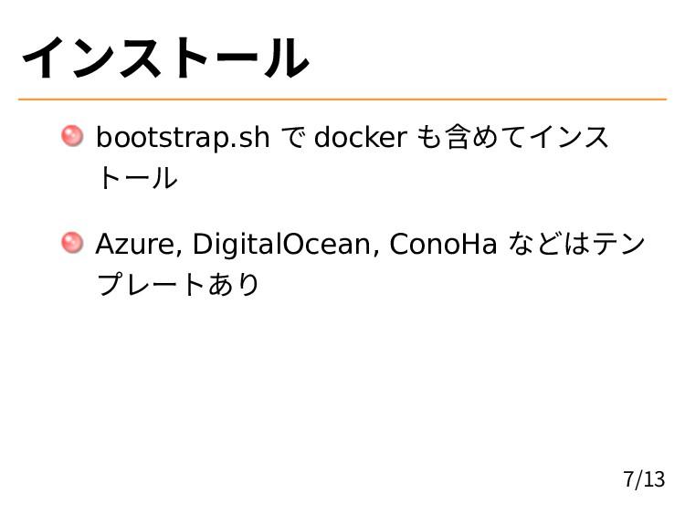インストール bootstrap.sh で docker も含めてインス トール Azure,...