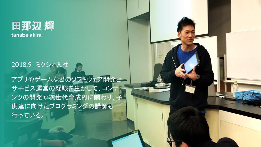 田那辺 輝 tanabe akira 2018.9 ミクシィ入社 アプリやゲームなどのソフトウ...