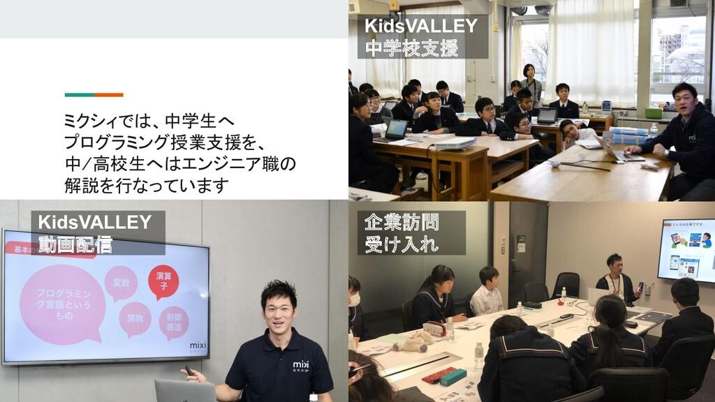 ミクシィでは、中学生へ プログラミング授業支援を、 中/高校生へはエンジニア職の 解説を行なっ...