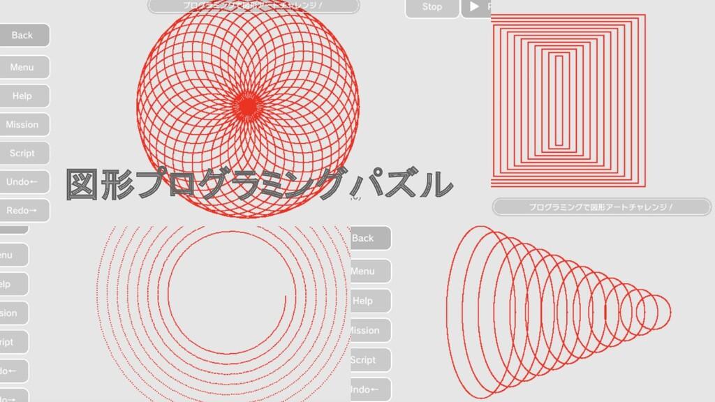 図形プログラミングパズル