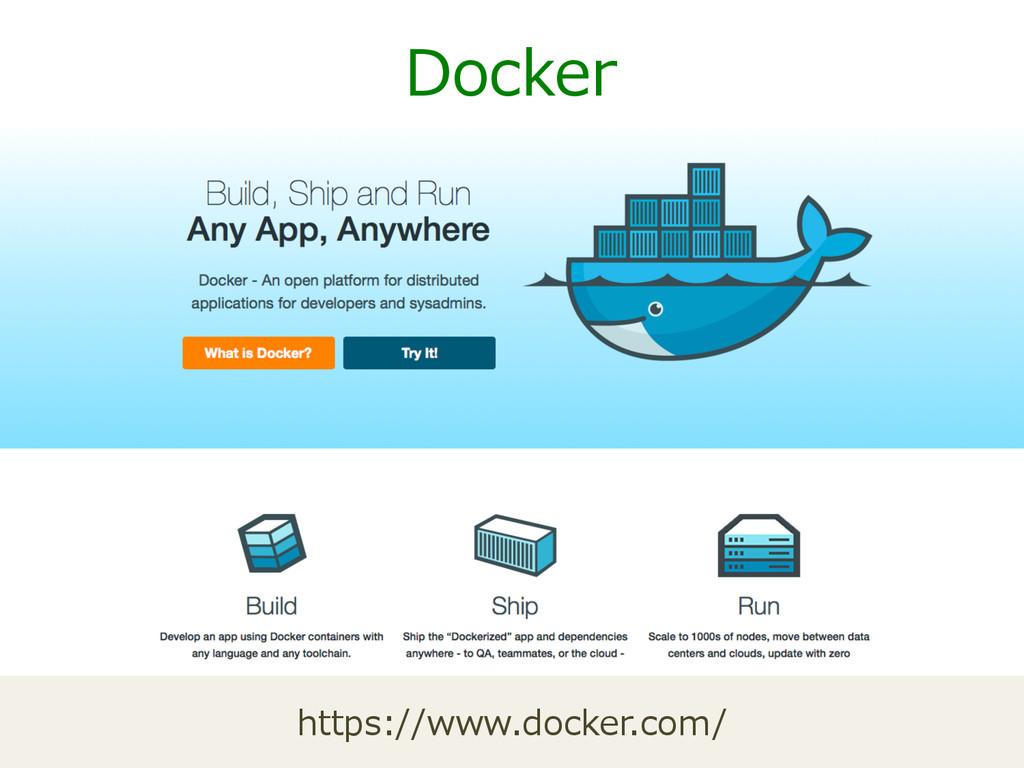 Docker https://www.docker.com/