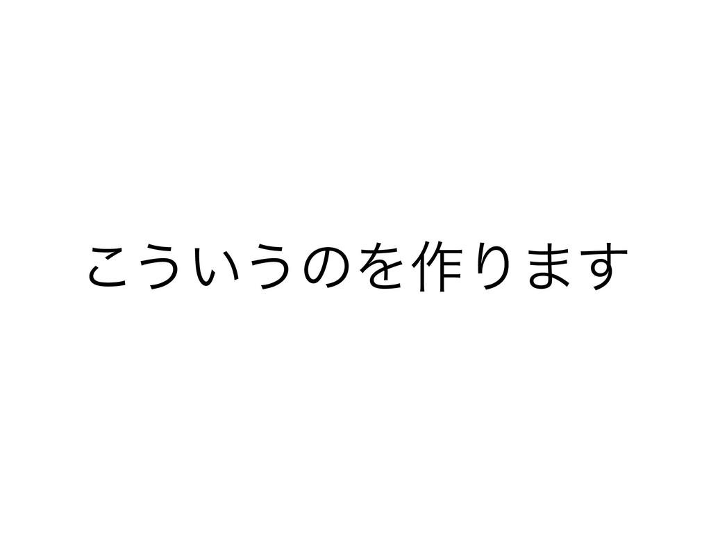͜͏͍͏ͷΛ࡞Γ·͢
