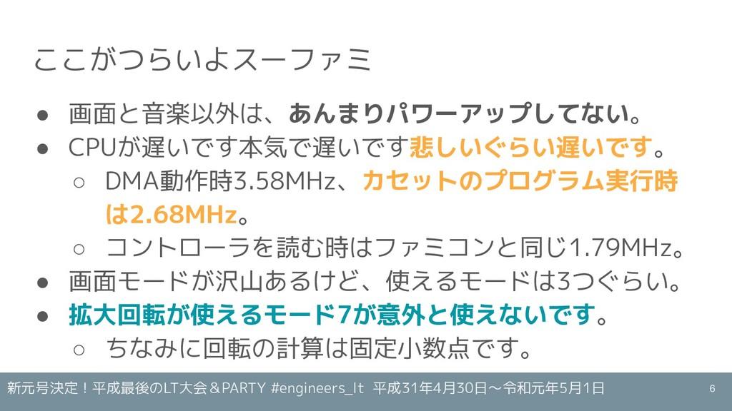 新元号決定!平成最後のLT大会&PARTY #engineers_lt 平成31年4月30日〜...