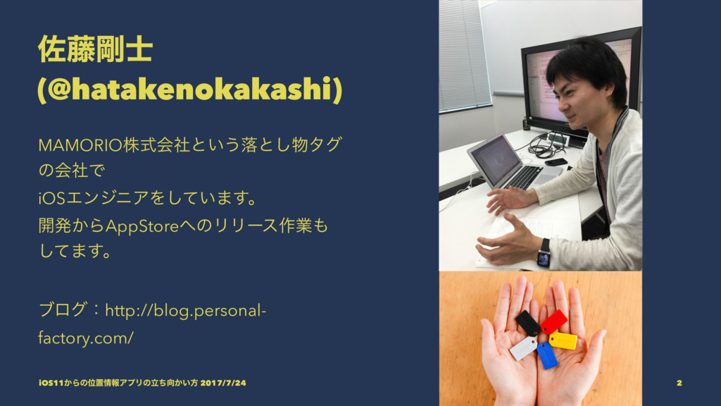 ࠤ౻߶ (@hatakenokakashi) MAMORIOגࣜձࣾͱ͍͏མͱ͠λά ͷձ...