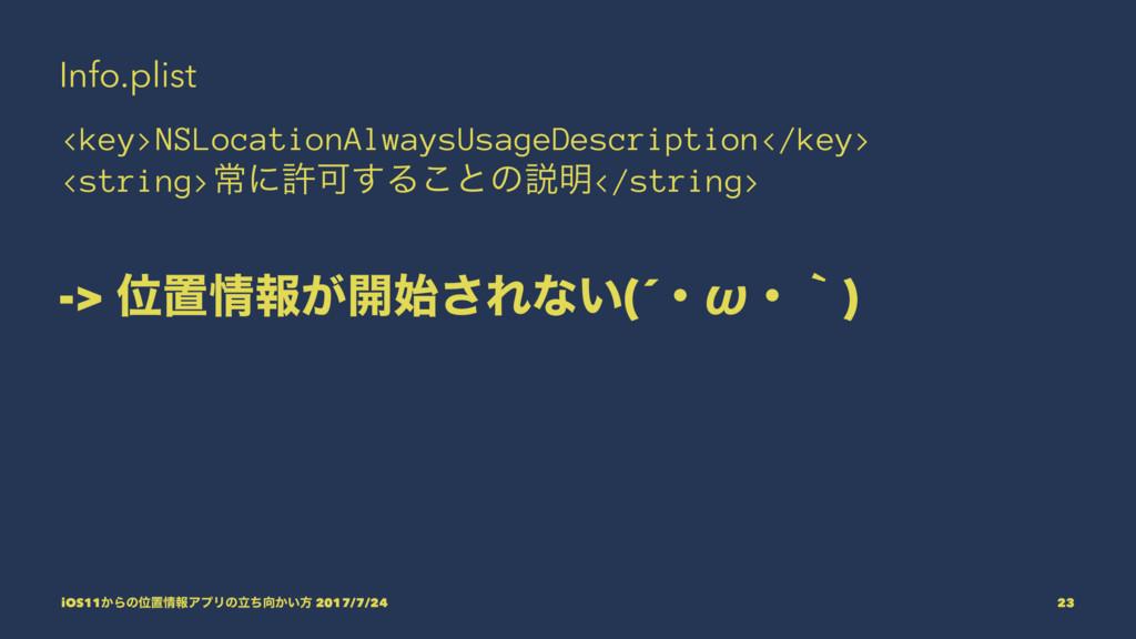 Info.plist <key>NSLocationAlwaysUsageDescriptio...
