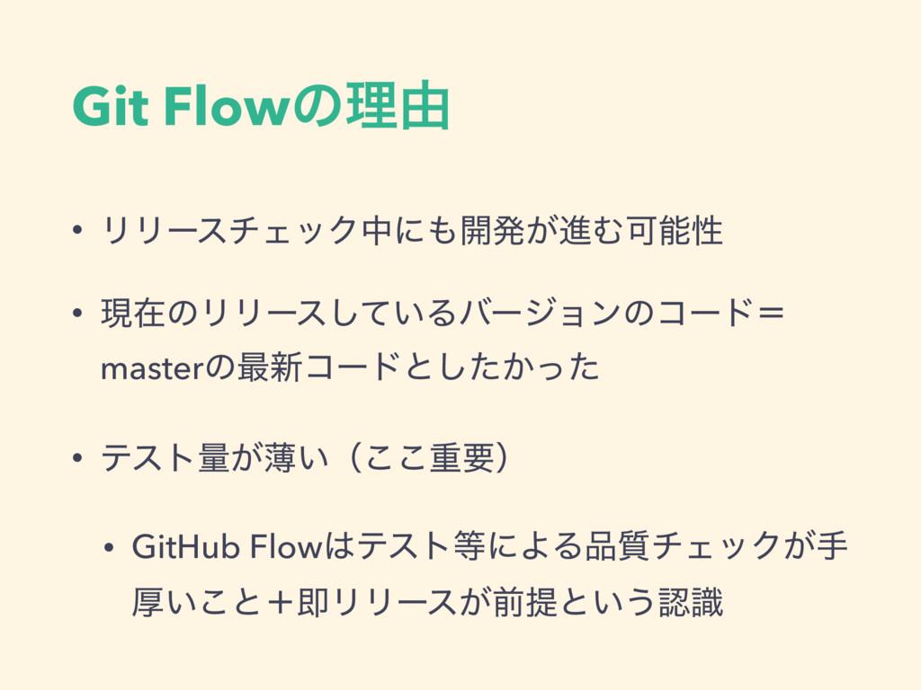 Git Flowͷཧ༝ • ϦϦʔενΣοΫதʹ։ൃ͕ਐΉՄੑ • ݱࡏͷϦϦʔε͍ͯ͠Δ...