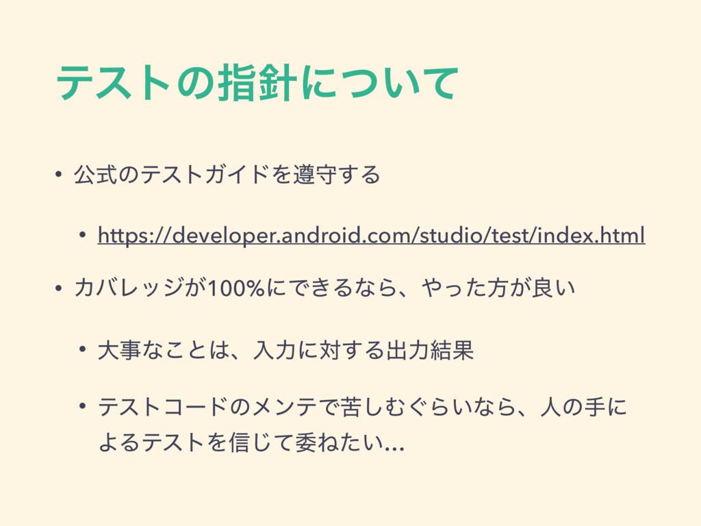ςετͷࢦʹ͍ͭͯ • ެࣜͷςετΨΠυΛ९क͢Δ • https://developer...