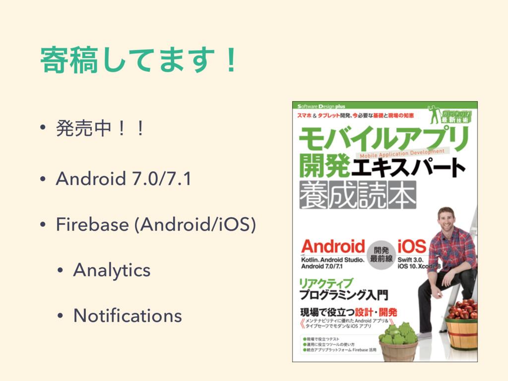 دߘͯ͠·͢ʂ • ൃചதʂʂ • Android 7.0/7.1 • Firebase (A...