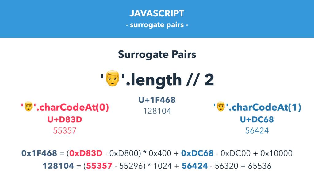 Surrogate Pairs JAVASCRIPT - surrogate pairs - ...