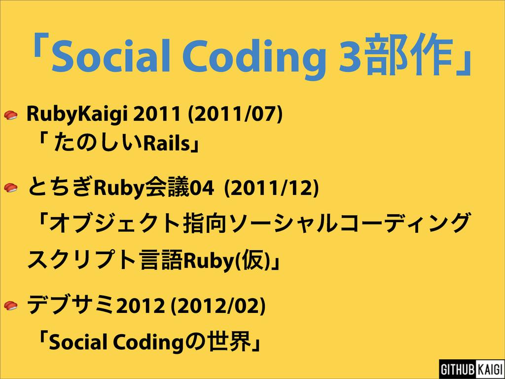 ʮSocial Coding 3෦࡞ʯ  RubyKaigi 2011 (2011/07) ʮ...